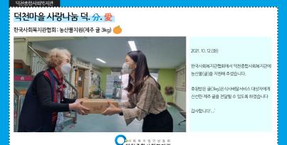 한국사회복지관협회 ː 농산물지원(…게시글의 첨부 이미지