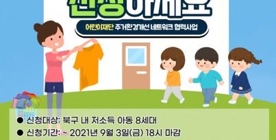덕천종합사회복지관 2021년 아동…게시글의 첨부 이미지
