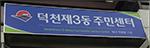 덕천3동주민센터
